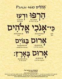 psalm46_10_hebrew_web_ECO_2021_SM