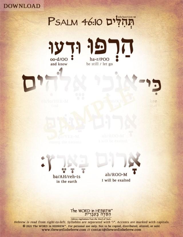 psalm46_10_hebrew_web_PDF_2021