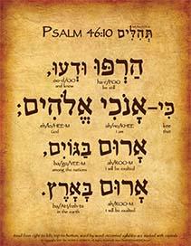 psalm46_10_hebrew_web_V1_2019_SM