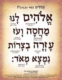 psalm46_1_hebrew_web_PDF_2021_SM