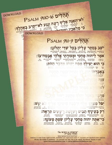 psalm91_combine_web_2021