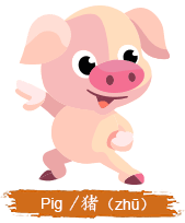 photo of pig zodiac symbol