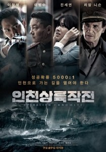 Operation_Chromite_(film)_poster