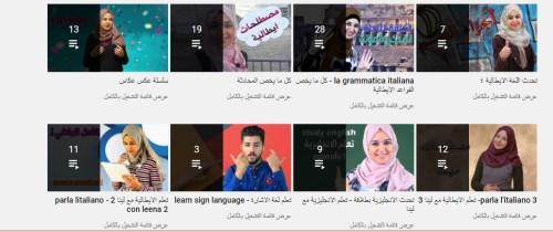 قناة ita leena أشهر قنوات تعليم اللغة الإيطالية
