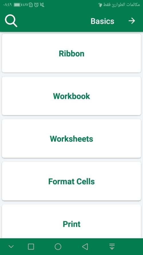 قسم Basics في تعليم الاكسل