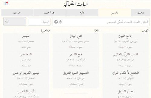 موقع الباحث القرآني