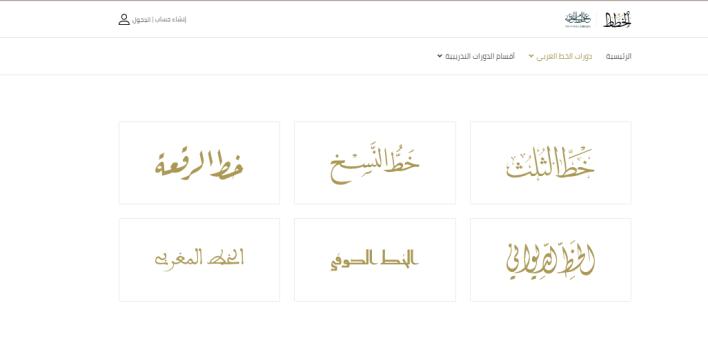 أنواع الخط العربي الموجودة في منصة الخطاط