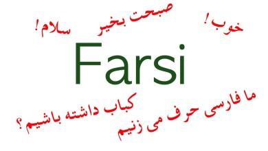 برنامج تعلم اللغة الفارسية على قناة الكوثر