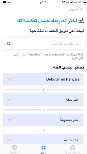 تمارين مستوى A1 في اللغة الفرنسية في تطبيق TV5MONDE