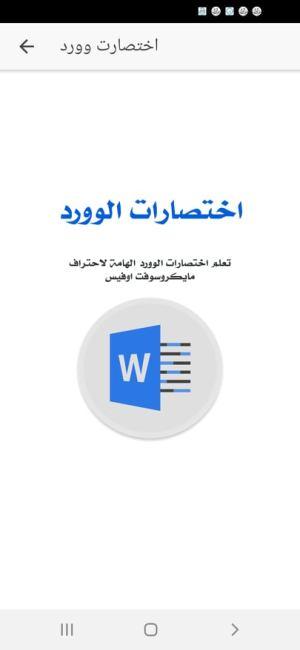 اختصارات Microsoft Word