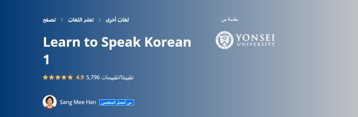 دورة Learn to Speak Korean 1