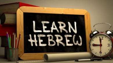 أفضل مواقع تعليم اللغة العبرية مجانًا