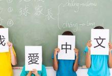 تعلم اللغة الصينية للمستوى المتوسط