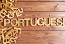 تعلم اللغة البرتغالية الأوروبية