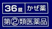 Buy Medicine in Japan - Number of pills