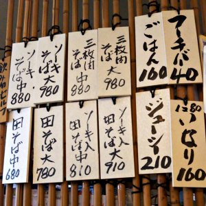 Where to Find the Best Soba in Naha Okinawa - Menu