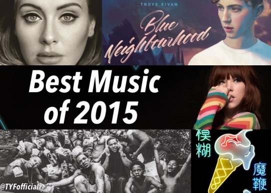 Best Music of 2015