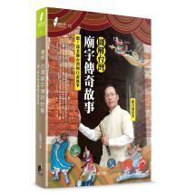 圖解台灣廟宇說故事