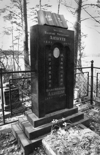 阿理克墓碑