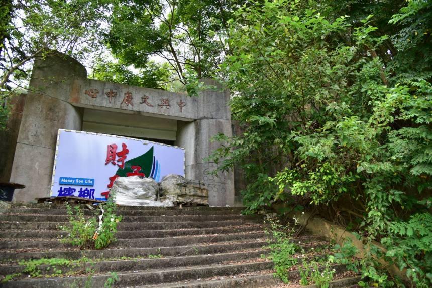 廢棄營區(劉懷仁攝)