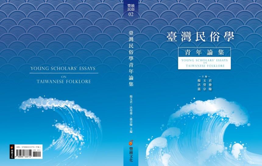 新書《臺灣民俗學青年論集》(上市前,搶先於第二屆研討會現場販售外)