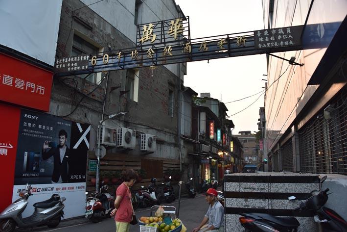 俗稱阿公店的飲酒店匯聚成街,是艋舺獨一無二的特色