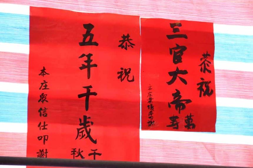 褒忠三村2013年之千秋牌,面對三官大帝使用蟻民,五年千歲則用信仕。