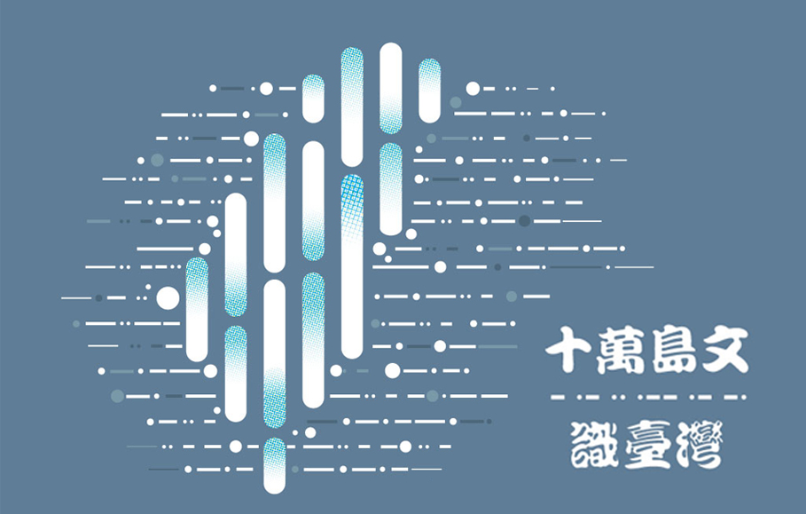 臺灣文化生命力在民間:《十萬島文識臺灣》文化篇導讀