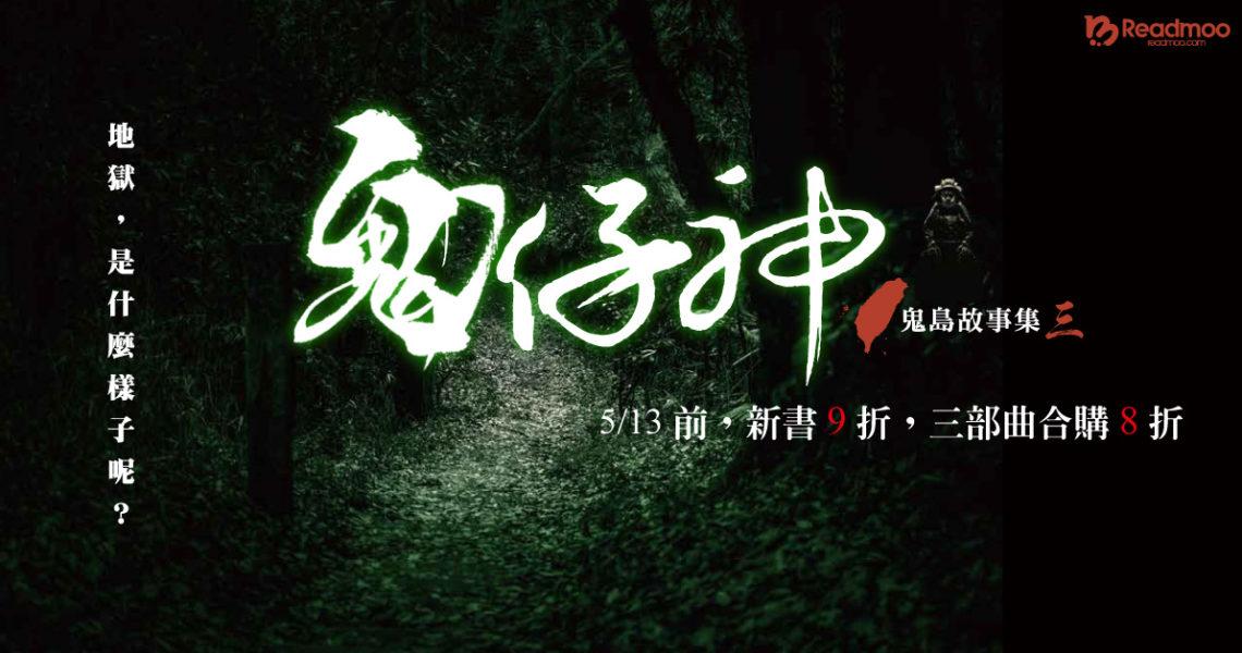 從《鬼仔神》看臺灣現存神社的文化意涵