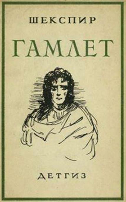 Svetlana-Ter-Minasova-my-moscow-Hamlet