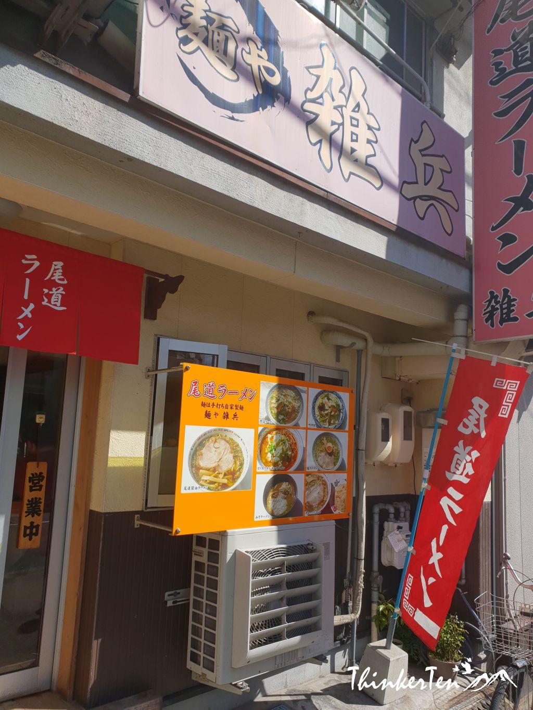 Japan Southwest Honshu / Chugoku : Cat Alley of Onomichi Town, Hiroshima