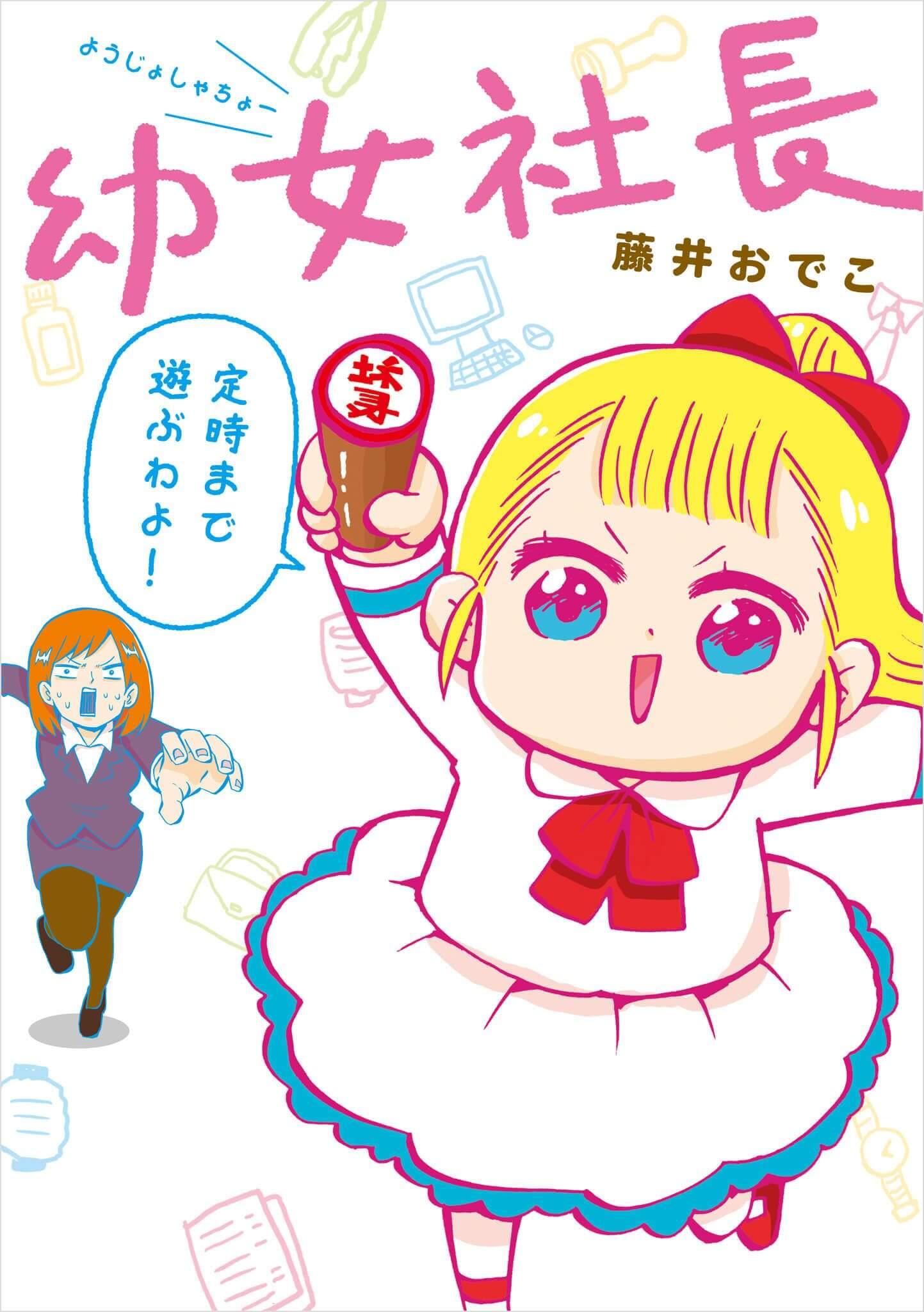 Yōjo Shachō Anime Adaption Finally On Deck! - TheDeadToons