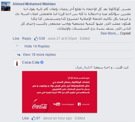 Fan Comment on Coca Cola page and Coca Cola respond back