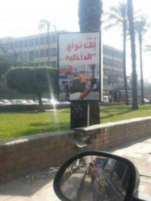 Coca Cola Egypt fabricated Ads on Social Media