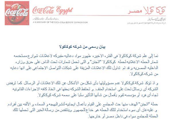 Coca-Cola Statement_Crazy for Good Campaign