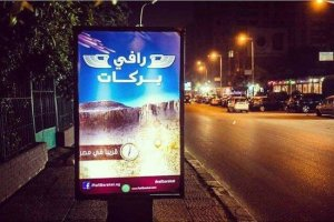 Rafi Barakat Campaign Outdors Ads