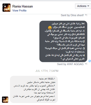 Maybelline New York Egypt Loyal Fans Messages