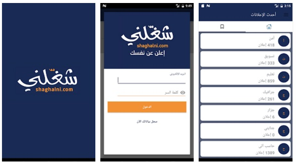 Shaghalni.com mobile app for Android smartphones