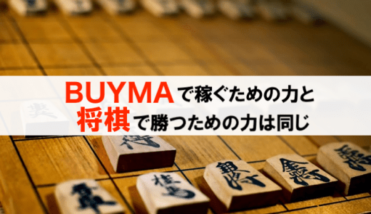 BUYMAで稼ぐために必要な力は、将棋で勝つために必要な力と同じ
