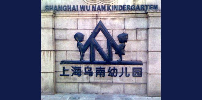 kindergarten-failed-logo