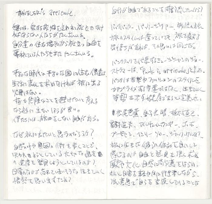 Midori-TRAVELER-S-Notebook-Refill-013-Lightweight-Paper-32