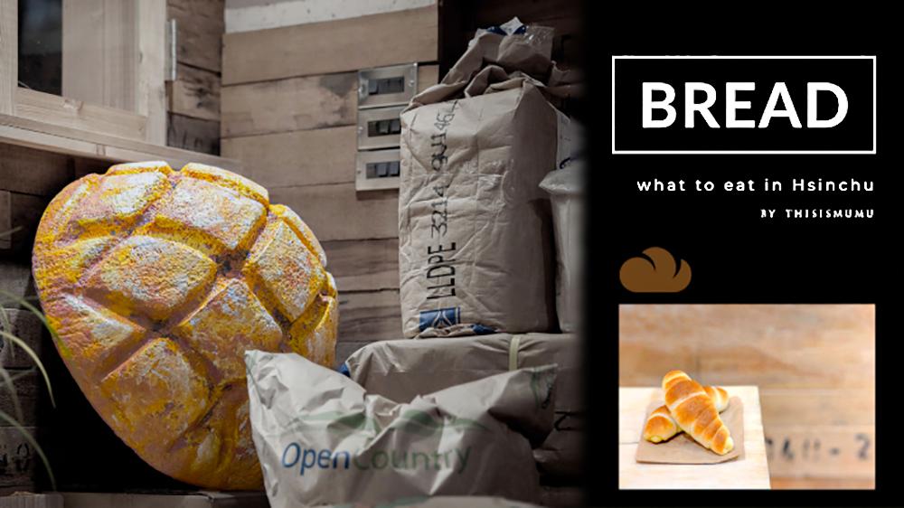 新竹美食。塔可手作烘培 藏身在城隍廟&東門市場附近的新竹麵包店:海鹽可頌、菠蘿麵包。