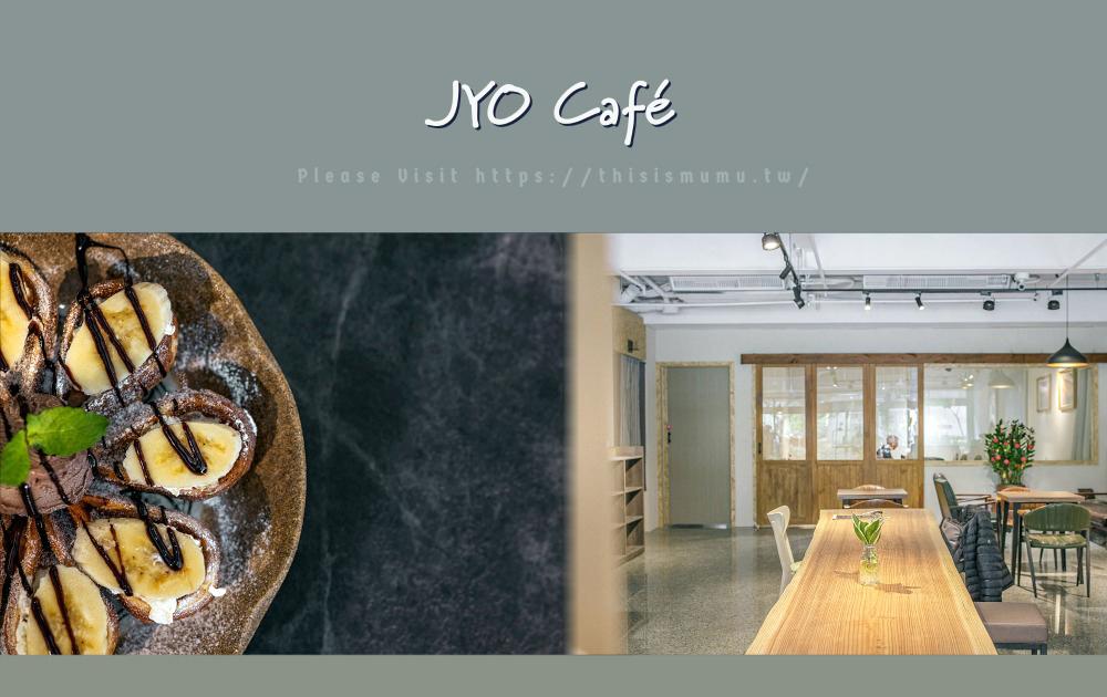 竹北美食:JYO Cafe 揪咖啡|鄰近竹北高鐵的咖啡廳,上班族尋覓咖啡、甜點、鹹食的好去處!