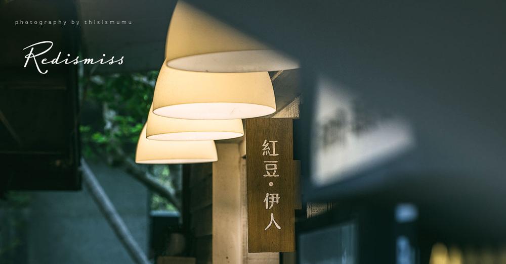 橫山美食。紅豆伊人|合興車站裡的日式甜點店,轉身就有機會看見火車行駛。