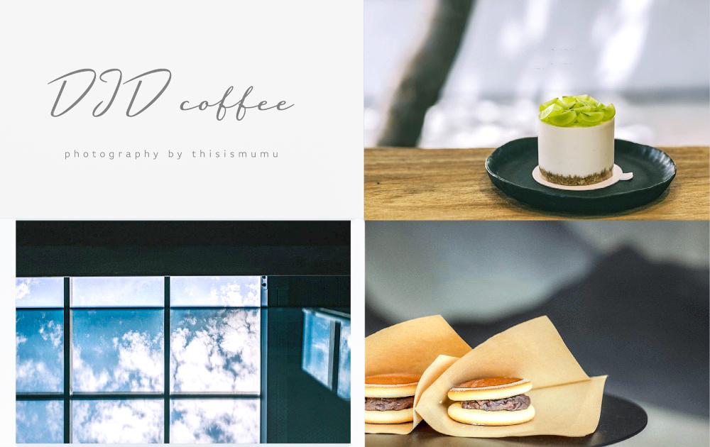 竹北美食。日遲咖啡|當山水與光,融入不限時的綠植甜點咖啡廳。