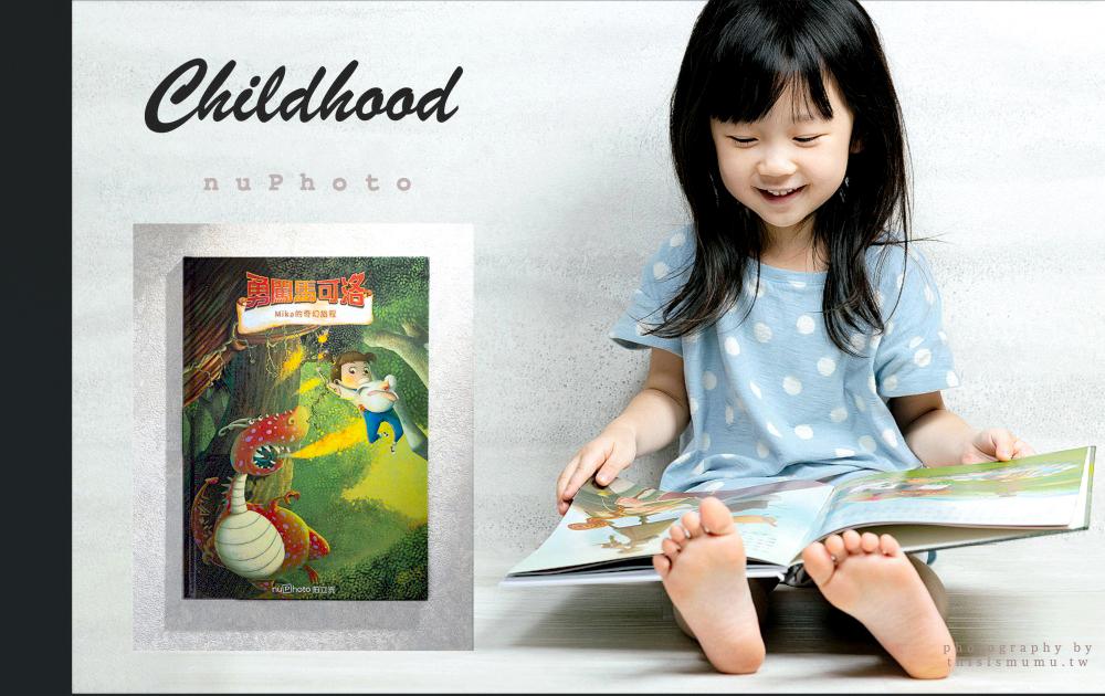 nuPhoto 拍立洗客製化童書繪本|第一本真正屬於女兒自己的故事書:Mika的奇幻旅程