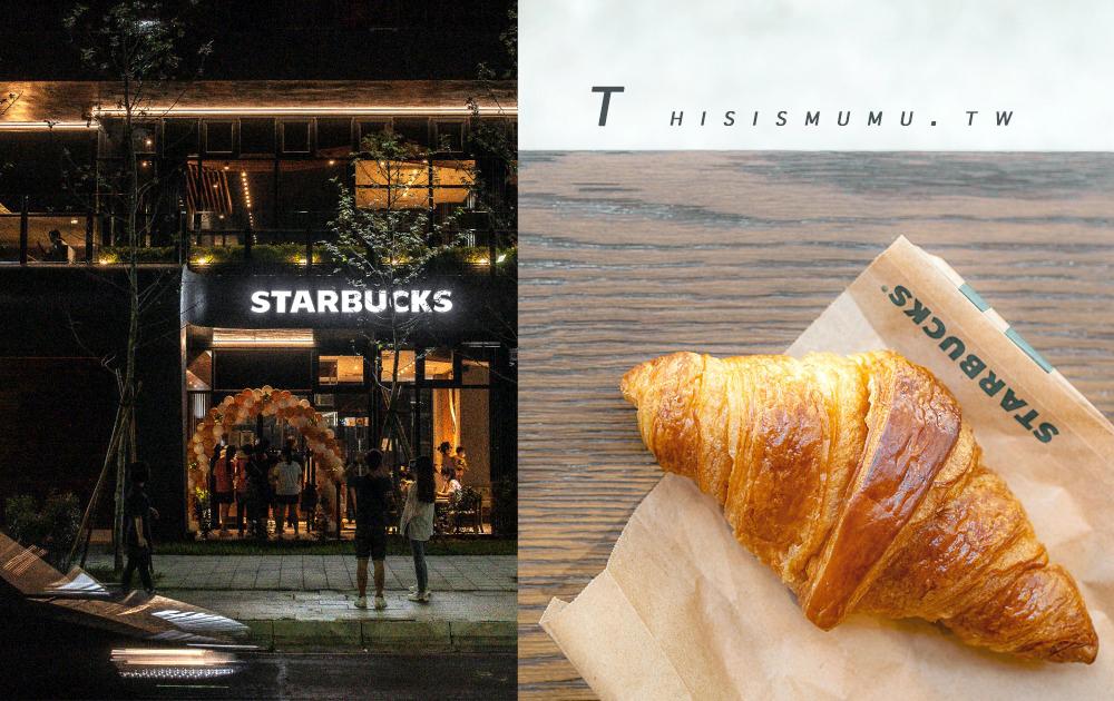 星巴克「新竹關埔門市」:從早到晚都是亮點,各種特色商品、優惠與法國現烤麵包!
