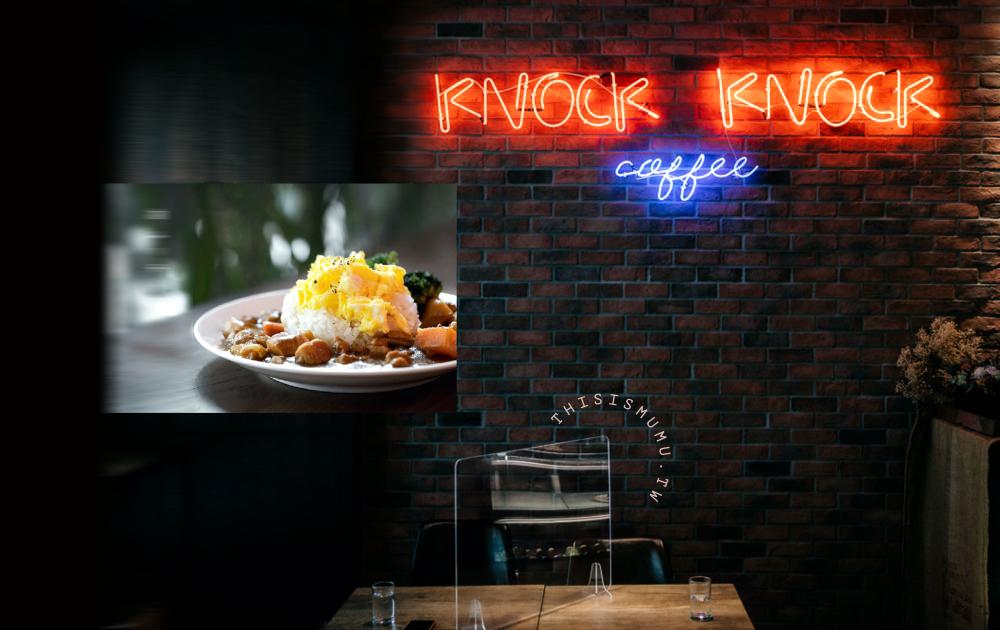 新竹美食。KNOCK KNOCK COFFEE|咖啡廳?小酒館?窗光與霓虹燈管下的全天候早午餐。