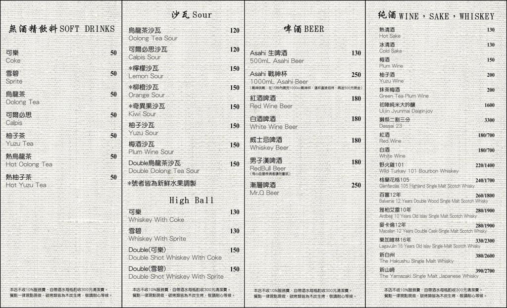 Mr.Q菜單3.jpg
