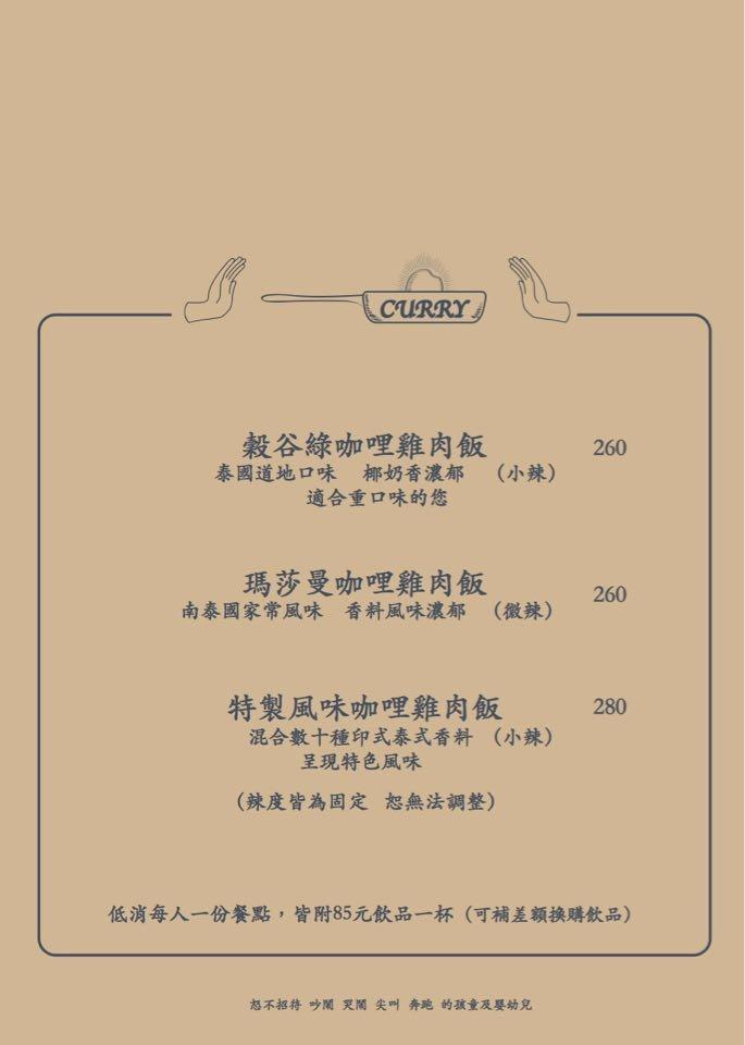 穀谷菜單2.jpg